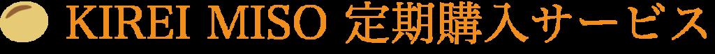 KIREI MISO 定期購入サービス