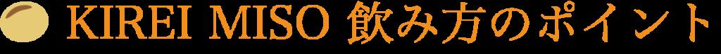 KIREI MISO 飲み方のポイント