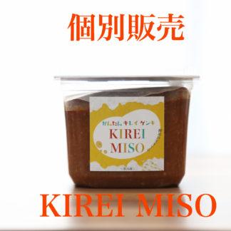 KIREI MISO 個別販売