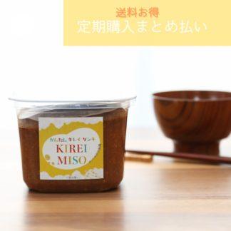 KIREI MISO 定期購入 おまとめ支払い